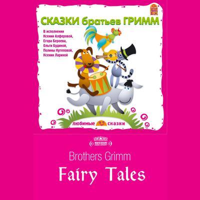Сказки братьев Гримм [Russian Edition] Audiobook, by Братья Гримм