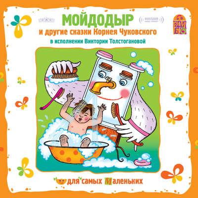 Сказки Корнея Чуковского [Russian Edition] Audiobook, by Корней Чуковский