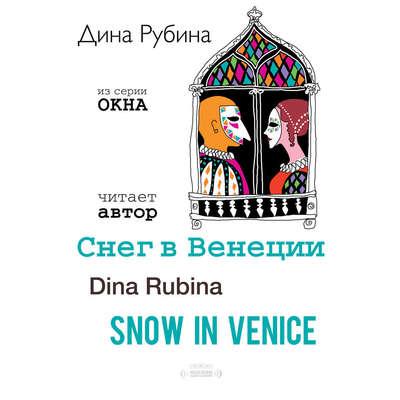 Снег в Венеции [Russian Edition] Audiobook, by Дина Рубина