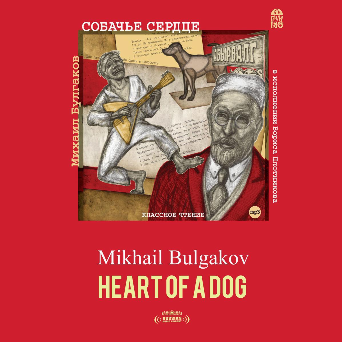 Printable Собачье сердце [Russian Edition] Audiobook Cover Art