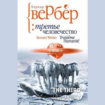 Третье человечество Книга 1 [Russian Edition] Audiobook, by Бернар Вербер