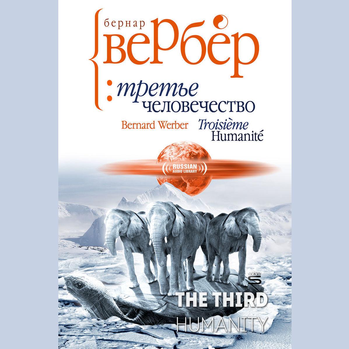 Printable Третье человечество Книга 1 [Russian Edition] Audiobook Cover Art