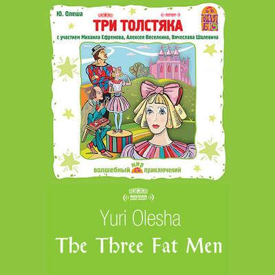 Три толстяка [Russian Edition] Audiobook, by Юрий Олеша
