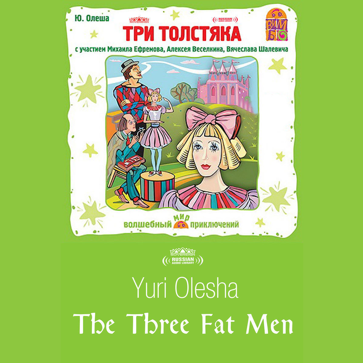 Printable Три толстяка [Russian Edition] Audiobook Cover Art
