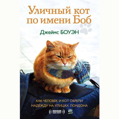 Уличный кот по имени Боб: How One Man and His Cat Found Hope on the Streets [Russian Edition] Audiobook, by Джеймс Боуэн