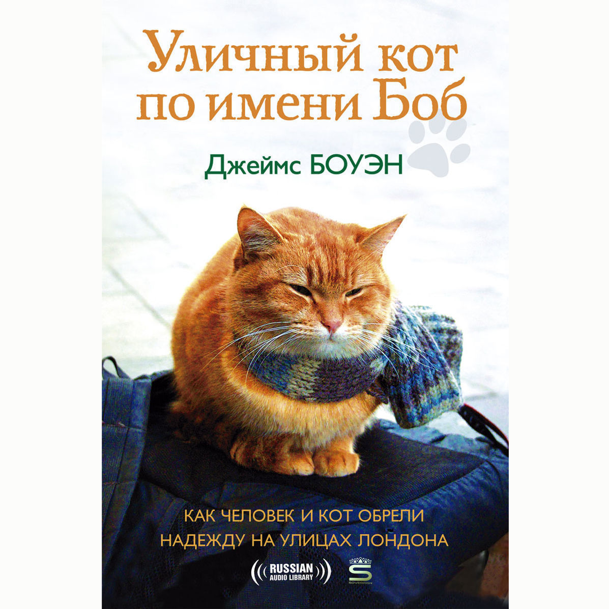 Printable Уличный кот по имени Боб: How One Man and His Cat Found Hope on the Streets [Russian Edition] Audiobook Cover Art