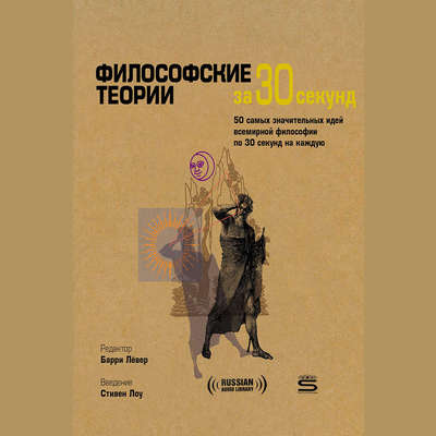 Философские теории за 30 секунд: The 50 Most Thought-provoking Philosophies, Each Explained in Half a Minute [Russian Edition] Audiobook, by Стивен Лоо