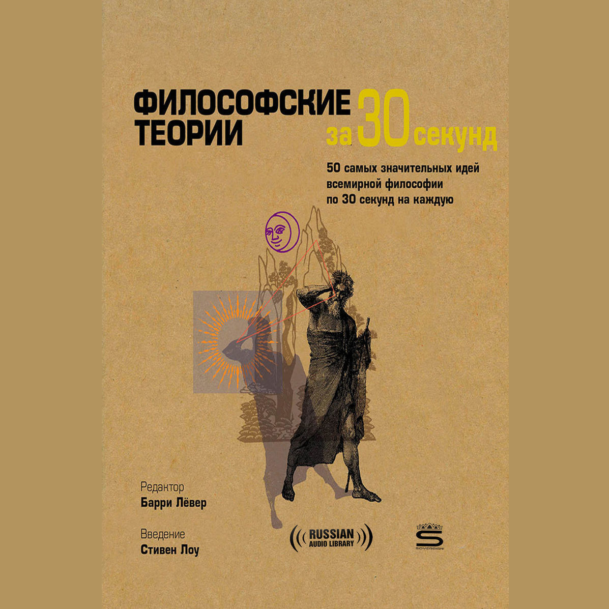 Printable Философские теории за 30 секунд: The 50 Most Thought-provoking Philosophies, Each Explained in Half a Minute [Russian Edition] Audiobook Cover Art