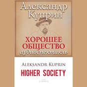 Хорошее общество [Russian Edition] Audiobook, by Владимир Левашев, Михаил Козаков