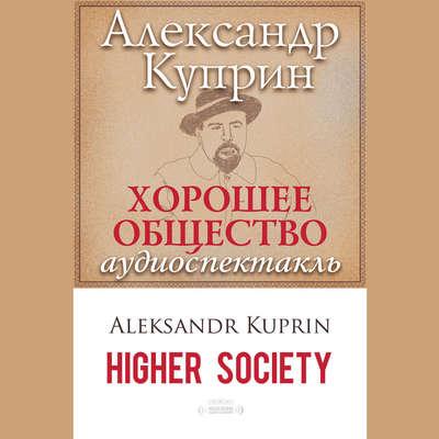Хорошее общество [Russian Edition] Audiobook, by Александр Куприн