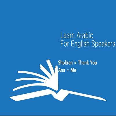 The Arabic Language Learning Course For English Speakers Audiobook, by Mazen Salah