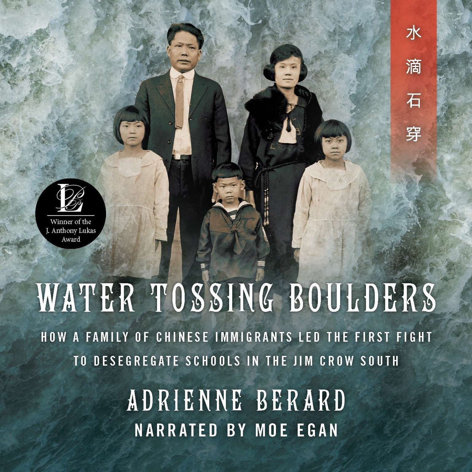 Printable Water Tossing Boulders: How a Family of Chinese Immigrants Led the First Fight to Desegregate Schools in the Jim Crow South Audiobook Cover Art