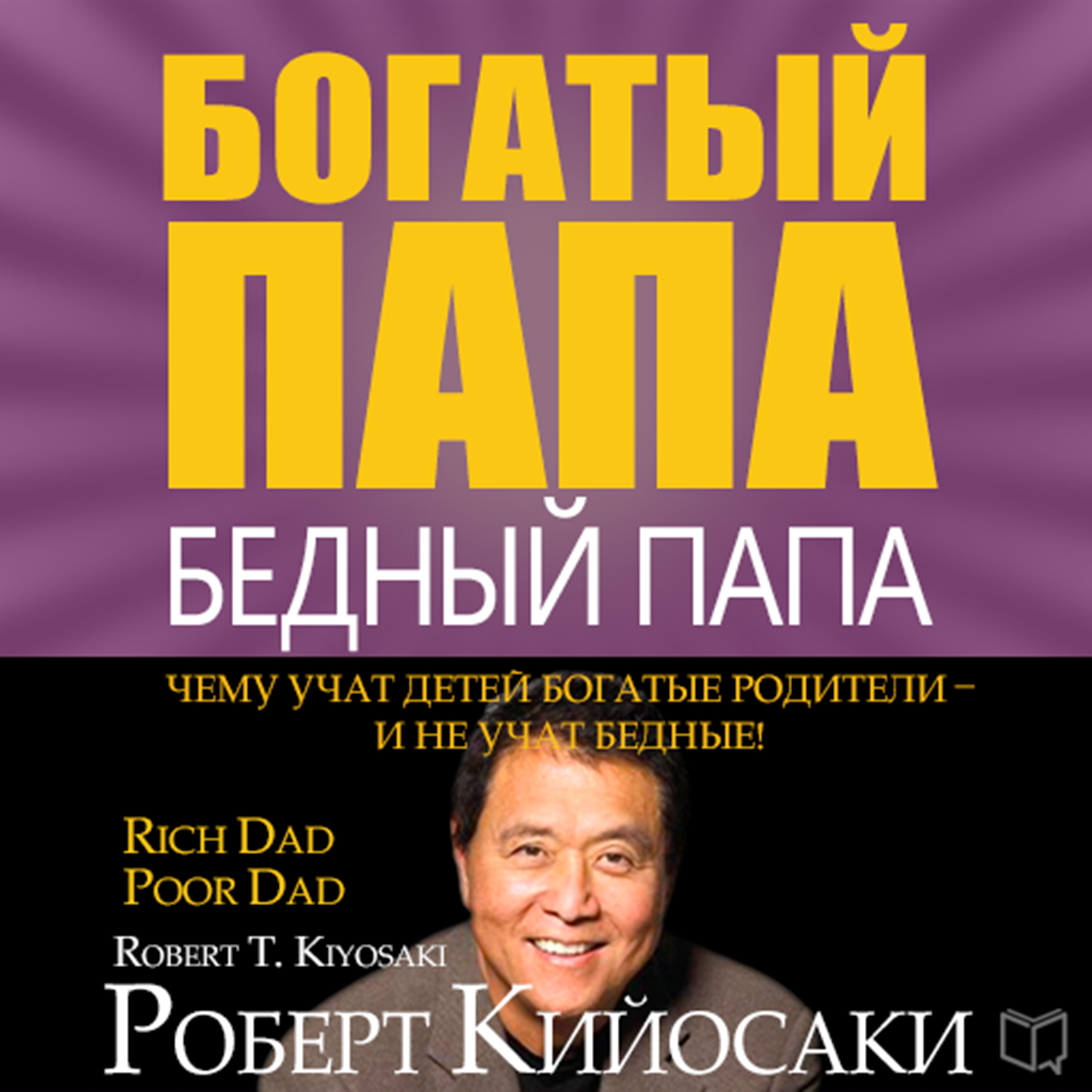 Printable Rich Dad Poor Dad: What the Rich Teach Their Kids About Money That the Poor and Middle Class Do Not! [Russian Edition] Audiobook Cover Art