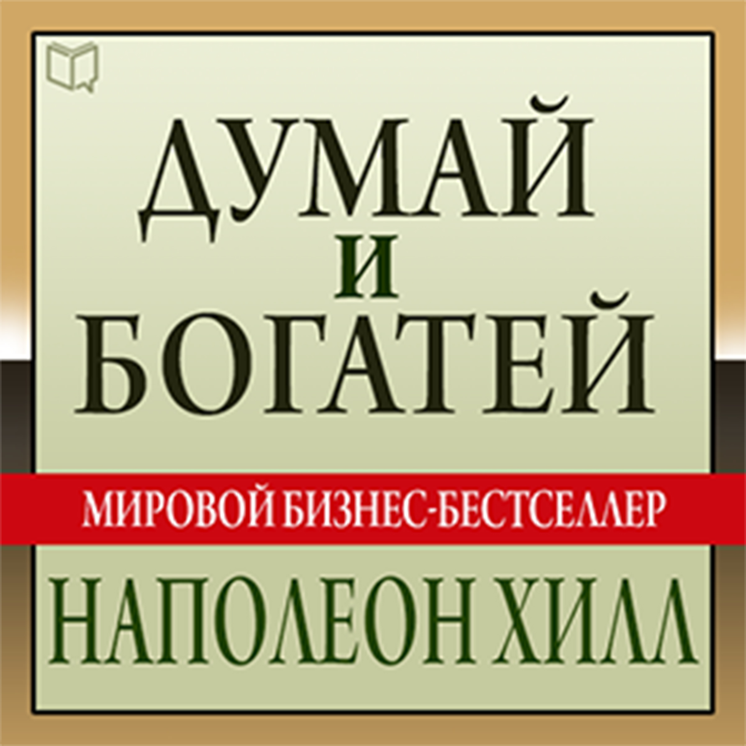 Printable Think and Grow Rich: The Landmark Bestseller - Now Revised and Updated for the 21st Century [Russian Edition] Audiobook Cover Art