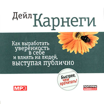 Public Speaking for Success [Russian Edition] Audiobook, by Dale Carnegie
