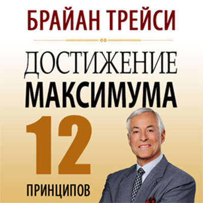 Create Your Own Future: How to Master the 12 Critical Factors of Unlimited Success [Russian Edition] Audiobook, by Brian Tracy