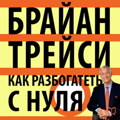 Getting Rich Your Own Way: Achieve All Your Financial Goals Faster Than You Ever Thought Possible [Russian Edition] Audiobook, by Brian Tracy