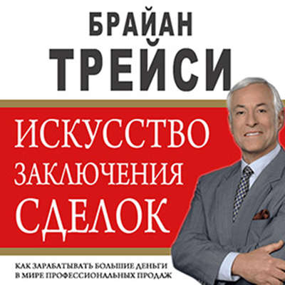 The Art of Closing the Sale: The Key to Making More Money Faster in the World of Professional Selling [Russian Edition] Audiobook, by Brian Tracy
