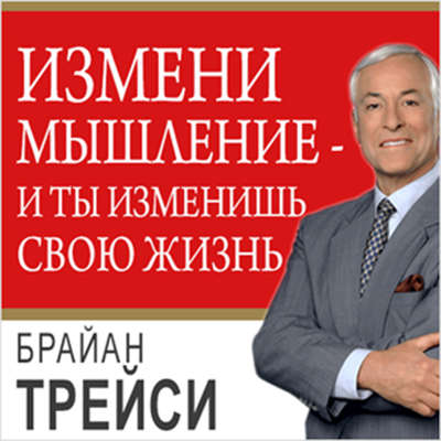 Change Your Thinking, Change Your Life: How to Unlock Your Full Potential for Success and Achievement [Russian Edition] Audiobook, by Brian Tracy