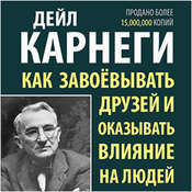 How to Win Friends & Influence People [Russian Edition] Audiobook, by Dale Carnegie