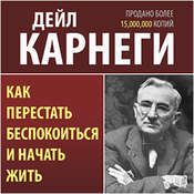 How to Stop Worrying and Start Living [Russian Edition] Audiobook, by Dale Carnegie
