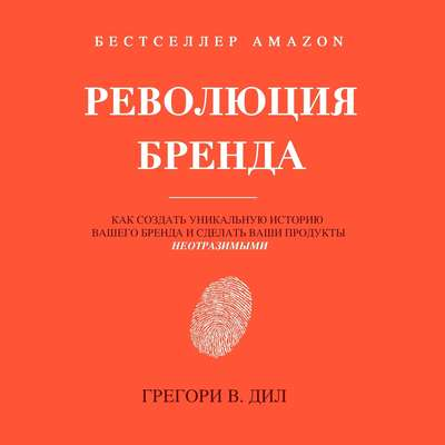 Революция Бренда Audiobook, by Gregory V. Diehl