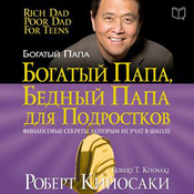 Rich Dad Poor Dad for Teens: The Secrets about Money--That You Dont Learn in School! [Russian Edition] Audiobook, by Robert T. Kiyosaki
