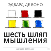 Six Thinking Hats [Russian Edition] Audiobook, by Edward de Bono
