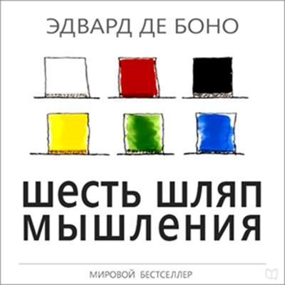 Six Thinking Hats [Russian Edition] Audiobook, by Edward de Bono