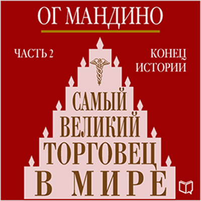 The Greatest Salesman in the World (Part 2) [Russian Edition]: The End of the Story Audiobook, by Og Mandino