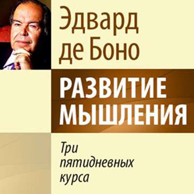 The 5-Day Course in Thinking [Russian Edition] Audiobook, by Edward de Bono