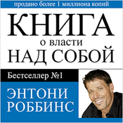 Unlimited Power : The New Science Of Personal Achievement [Russian Edition] Audiobook, by Anthony Robbins