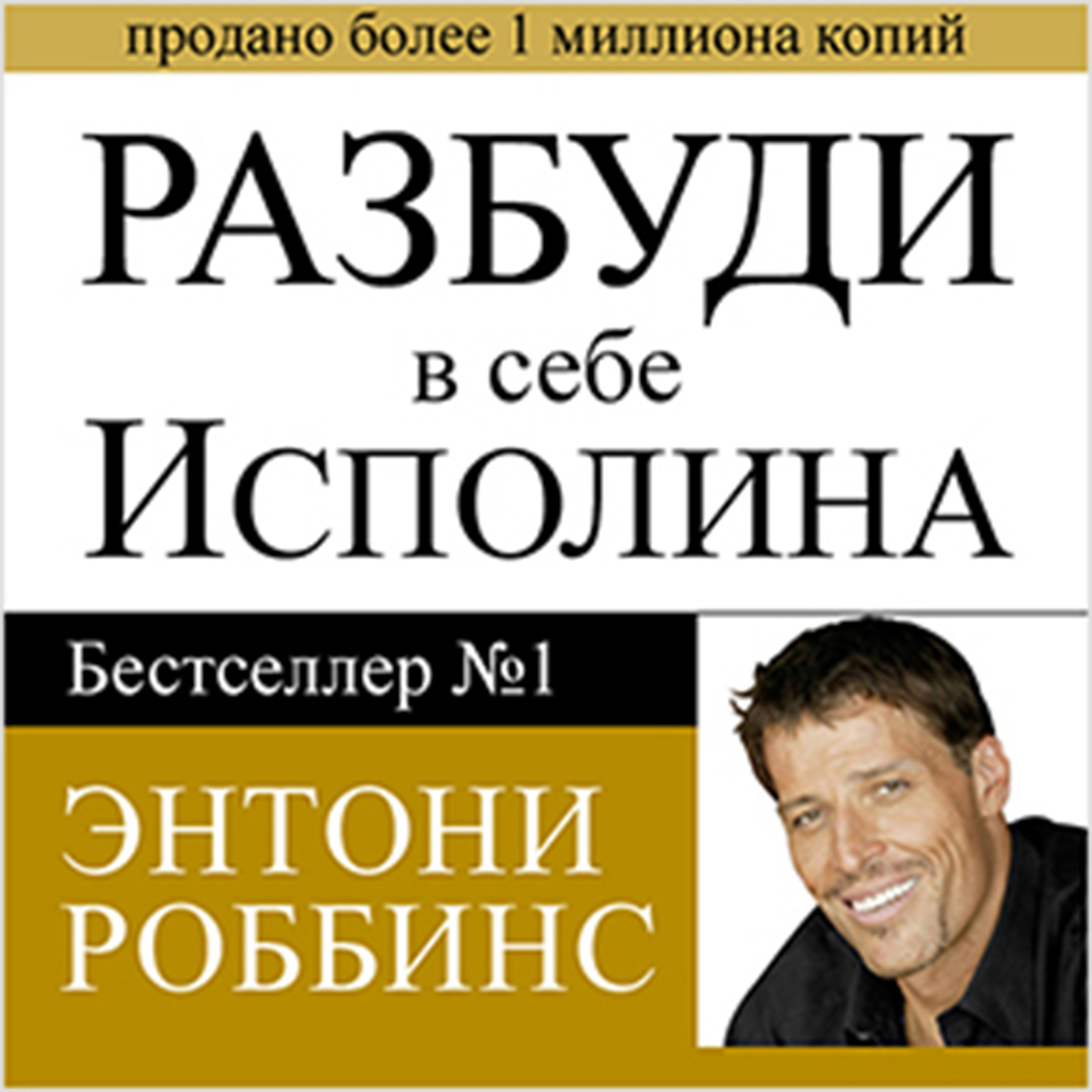 Awaken the Giant Within : How to Take Immediate Control of Your Mental, Emotional, Physical and Financial Destiny! Audiobook, by Anthony Robbins