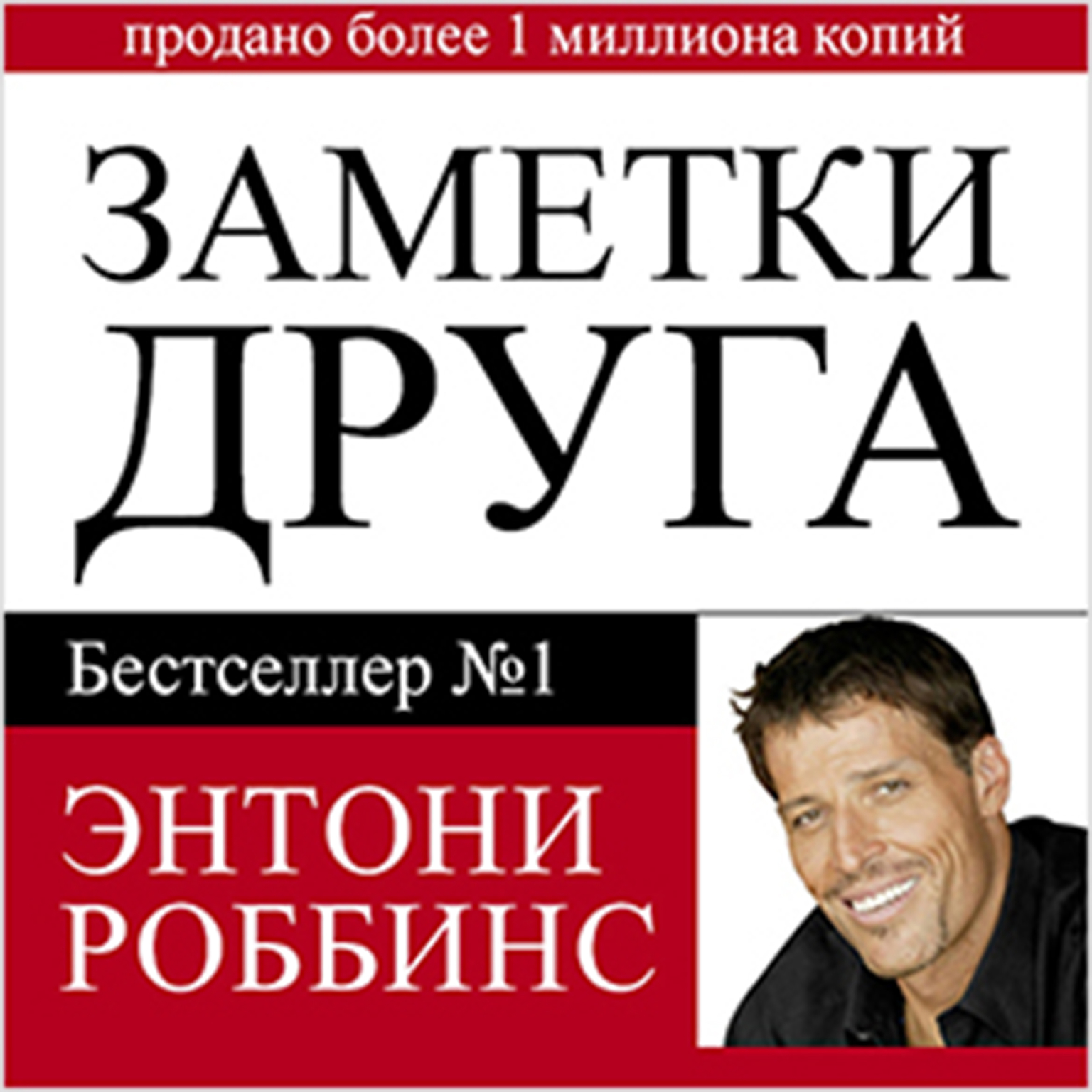 Notes from a Friend: A Quick and Simple Guide to Taking Charge of Your Life Audiobook, by Anthony Robbins