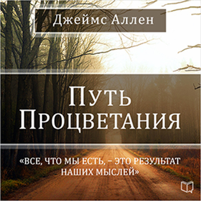 The Path of Prosperity [Russian Edition] Audiobook, by James Allen