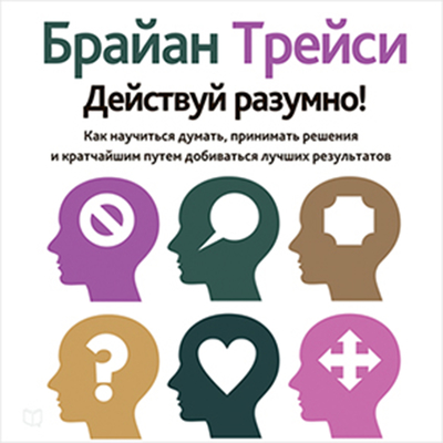 Get Smart! [Russian Edition]: How to Think and Act Like the Most Successful and Highest-Paid People in Every Field Audiobook, by Brian Tracy
