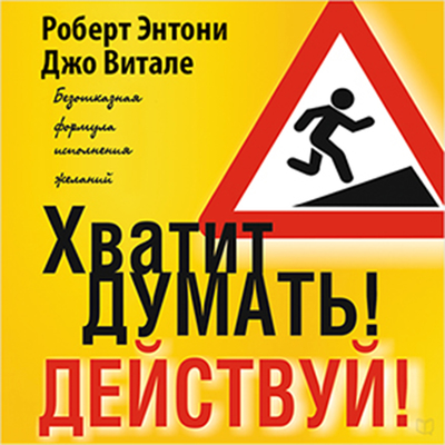 Beyond Positive Thinking [Russian Edition]: A No-Nonsense Formula for Getting the Results You Want Audiobook, by Robert Anthony
