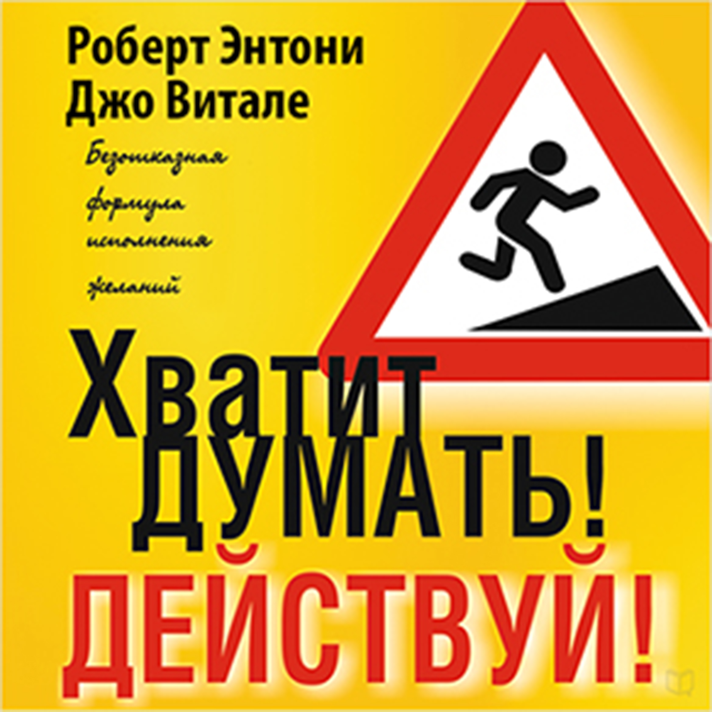 Printable Beyond Positive Thinking [Russian Edition]: A No-Nonsense Formula for Getting the Results You Want Audiobook Cover Art