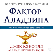The Aladdin Factor [Russian Edition]: How to Ask for and Get What You Want in Every Area of Your Life Audiobook, by Jack Canfield, Mark Victor Hansen