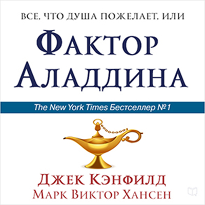The Aladdin Factor [Russian Edition]: How to Ask for and Get What You Want in Every Area of Your Life Audiobook, by Jack Canfield
