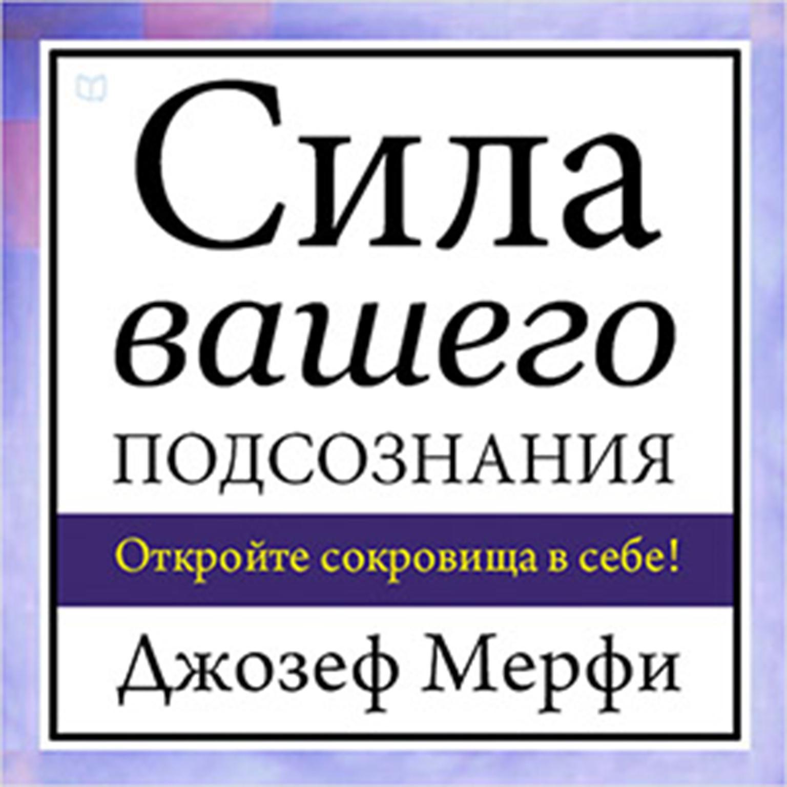 ДЖОЗЕФ МЕРФИ СИЛА ВАШЕГО ПОДСОЗНАНИЯ АУДИОКНИГА СКАЧАТЬ БЕСПЛАТНО