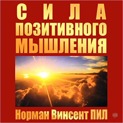 The Power of Positive Thinking [Russian Edition] Audiobook, by Norman Vincent Peale