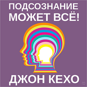 Mind Power Into the 21st Century: Techniques to Harness the Astounding Powers of Thought [Russian Edition] Audiobook, by John Kehoe