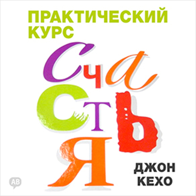 The Practice of Happiness [Russian Edition] Audiobook, by John Kehoe