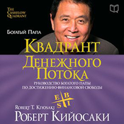 Rich Dads CASHFLOW Quadrant: Rich Dads Guide to Financial Freedom [Russian Edition] Audiobook, by Robert T. Kiyosaki