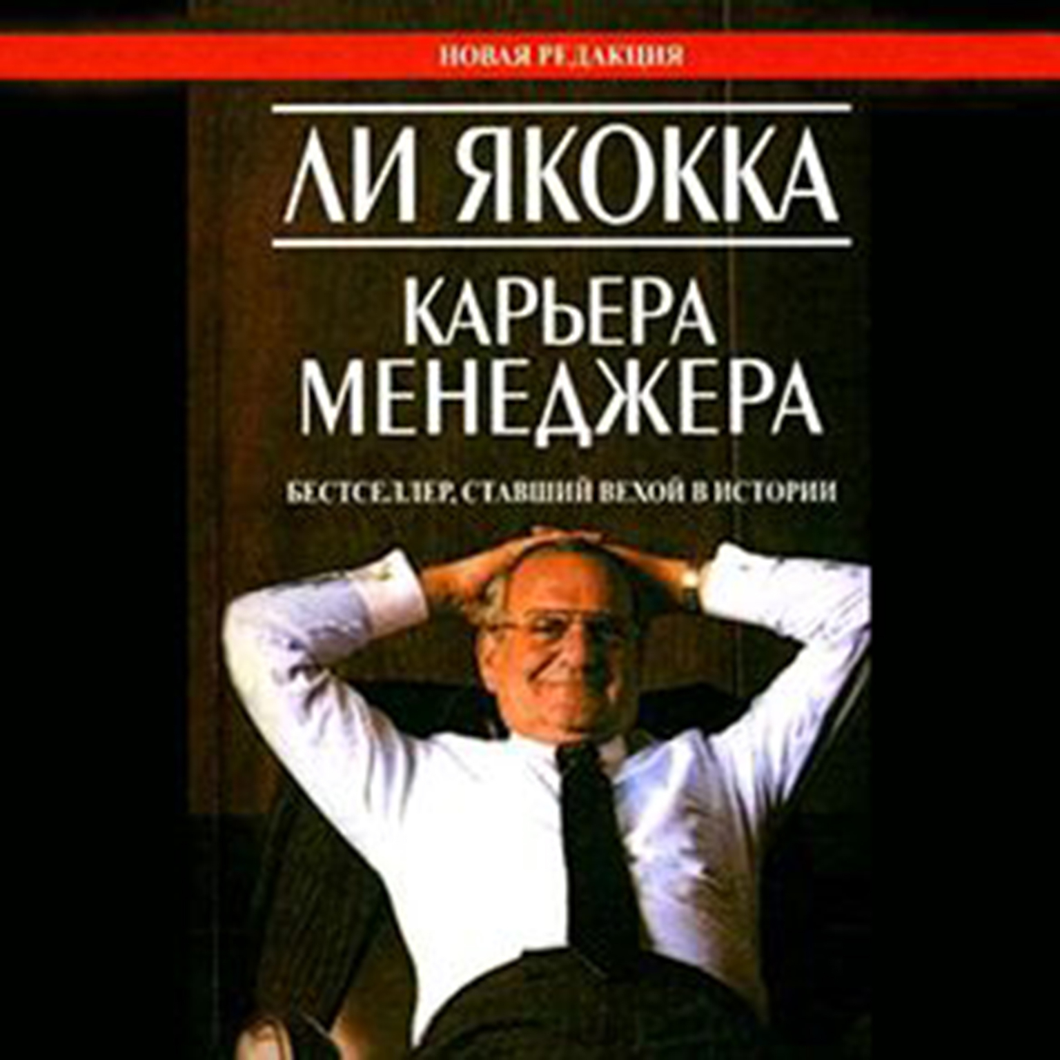 Iacocca: An Autobiography [Russian Edition] Audiobook, by Lee Iacocca