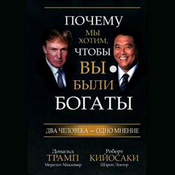 Why We Want You to Be Rich: Two Men, One Message [Russian Edition] Audiobook, by Donald J. Trump, Robert T. Kiyosaki