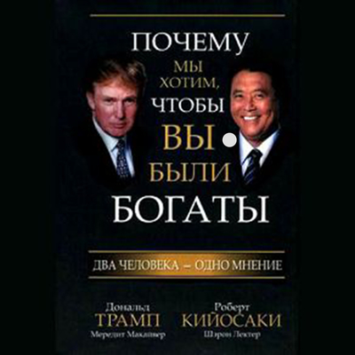 Why We Want You to Be Rich: Two Men, One Message [Russian Edition] Audiobook, by Donald J. Trump