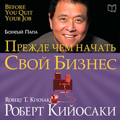 Rich Dad's Before You Quit Your Job: [Russian Edition] 10 Real-Life Lessons Every Entrepreneur Should Know About Building a Million-Dollar Business Audiobook, by Robert T. Kiyosaki