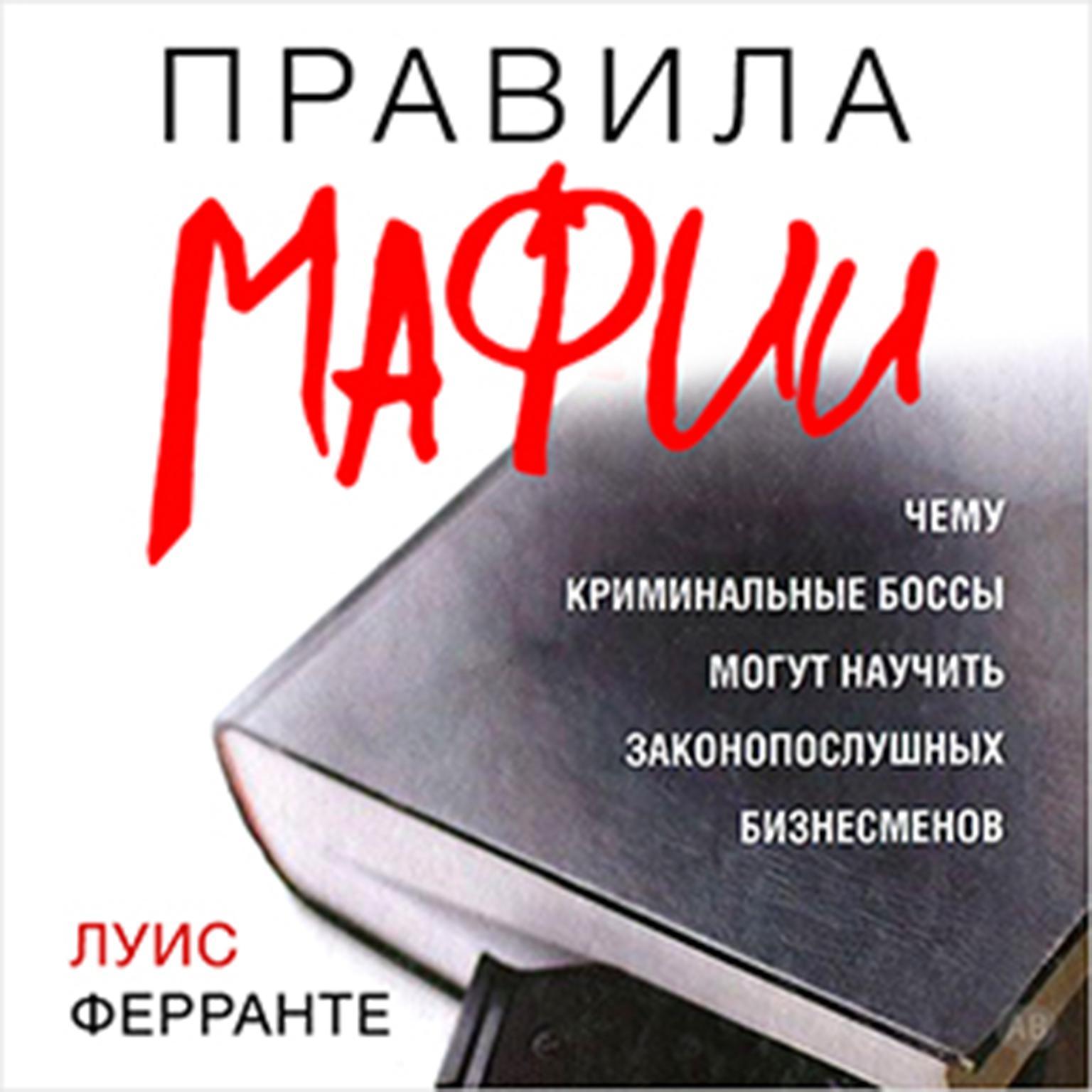 Mob Rules: What the Mafia Can Teach the Legitimate Businessman Audiobook, by Louis Ferrante